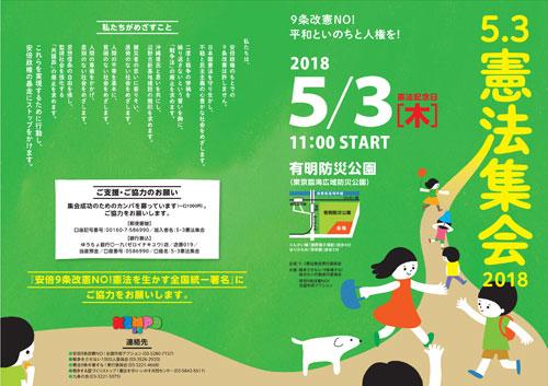 5・3 憲法集会 有明・東京臨海防災公園