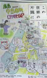 広島市でロケされた「この世界の片隅に」