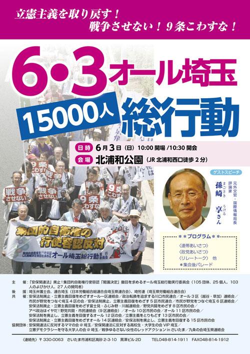 6・3 オール埼玉 総行動