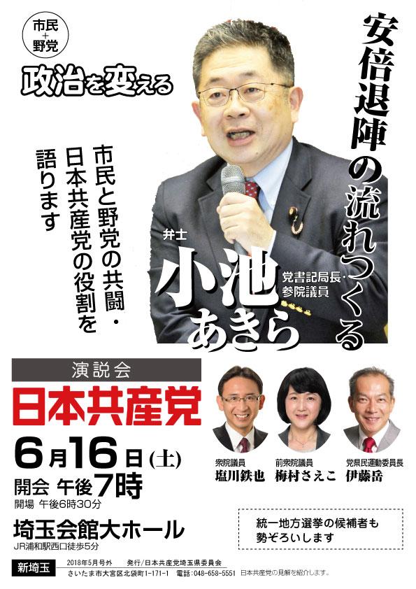 日本共産党演説会 6月16日