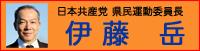 県民運動委員長 伊藤 岳