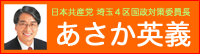 埼玉4区国政対策委員長 あさか英義