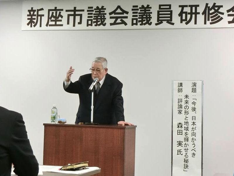 新座市議会議員研修会 森田実氏講演