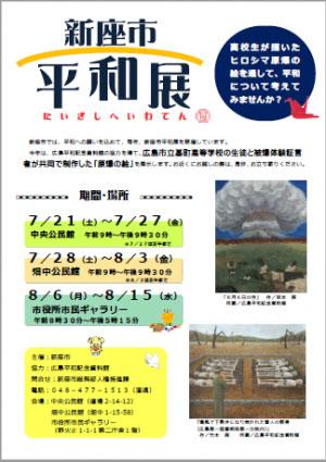 「新座市平和展」を開催