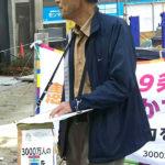 「9条守れ」と毎日駅に立つ市瀬陽三さん
