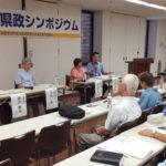 埼玉でくらしたい、埼玉で働きたい 県政シンポジウム=9.8