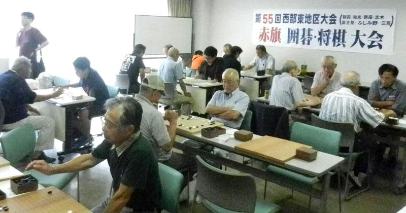 第55回赤旗名人戦囲碁・将棋大会地区大会