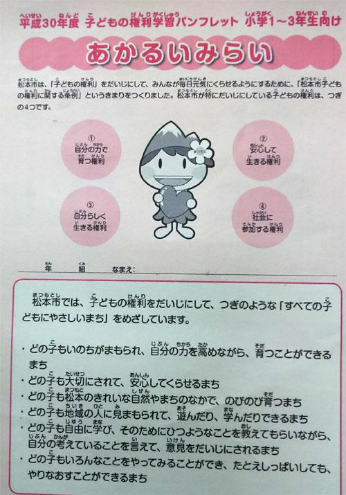 子どもの権利学習パンフレット=松本市