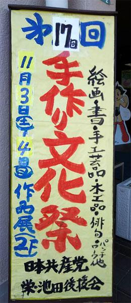 第17回手作り文化祭 共産党 栄・池田後援会
