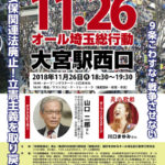 「オール埼玉総行動」11月26日(月)大宮駅西口