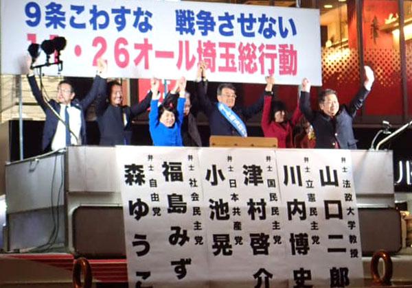 5野党と市民などの代表が手をつなぎ聴衆の「野党は共闘」の声援に応えました