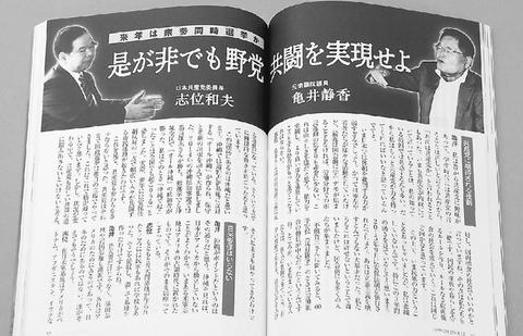 『月刊日本』対談、志位和夫委員長と亀井静香元衆院議員
