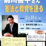 前川喜平さん 憲法と教育を語る 2月19日(火)