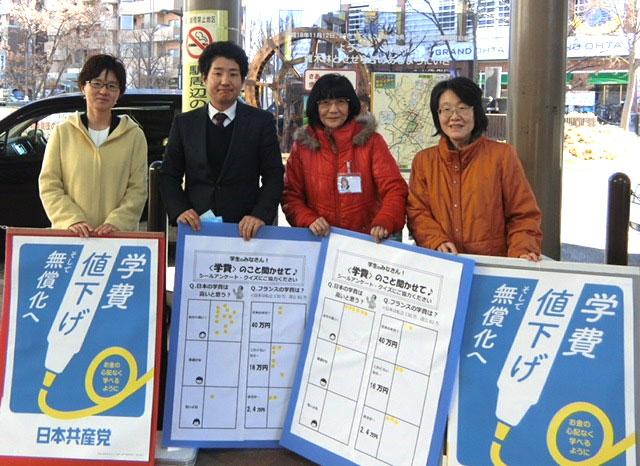 「めっちゃ高い」日本の学費を引き下げよう 新座市議団と一緒に入試宣伝 2019.2.4