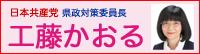 日本共産党 県政対策委員長 工藤かおる