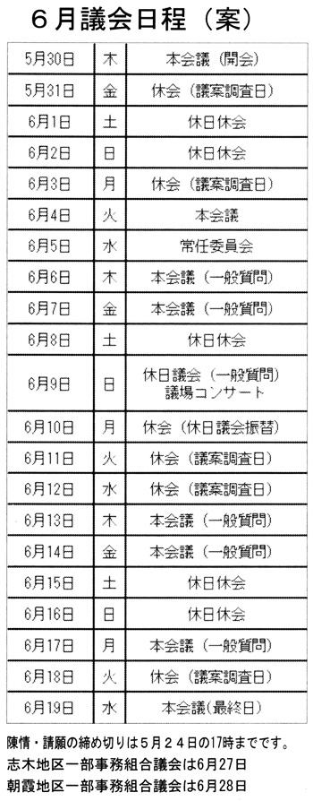 6月議会日程(案)