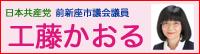 日本共産党 前新座市議会議員 工藤かおる