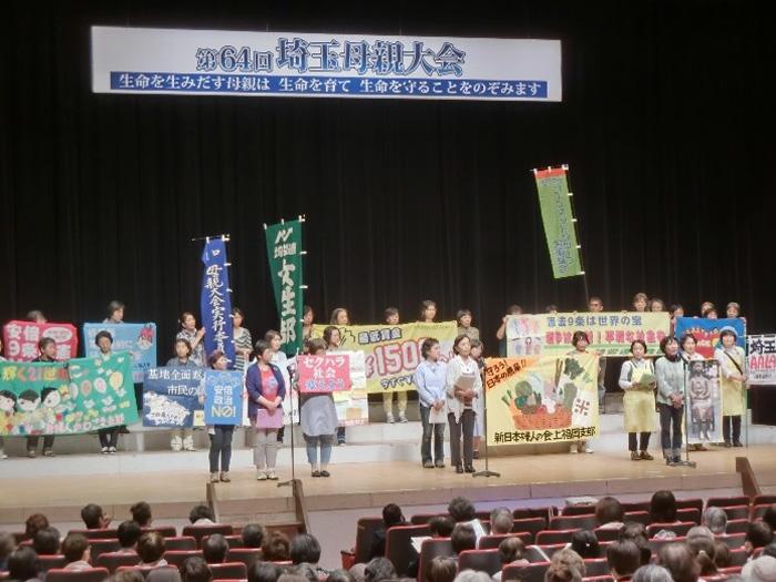 第64回埼玉母親大会(5月26日)