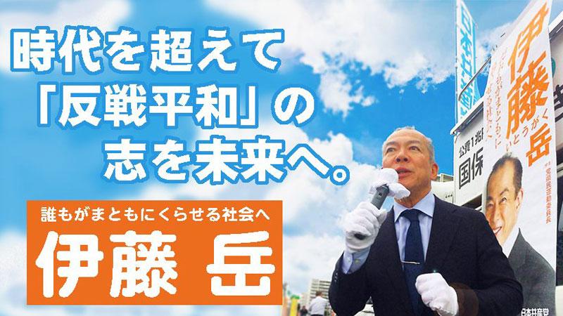 伊藤岳さんの新しいバナーができました