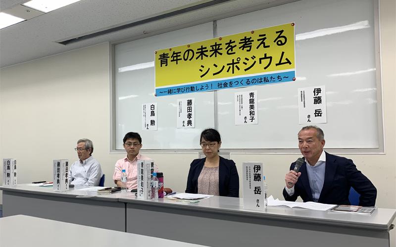 青年の未来を考えるシンポジウム 右から、伊藤岳氏、青龍美和子氏、藤田孝典氏、白鳥勲氏