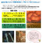 「新座市平和展」開催 7月23日〜