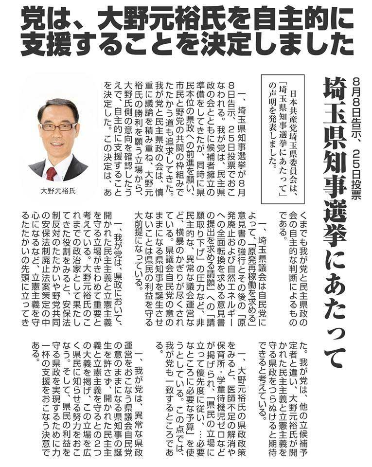 埼玉県知事選挙にあたって
