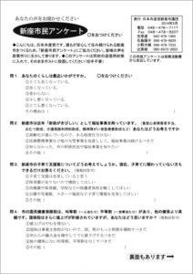 アンケート用紙 1面