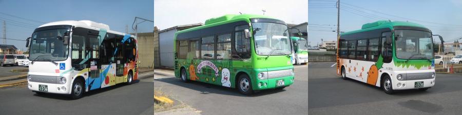 「にいバス」