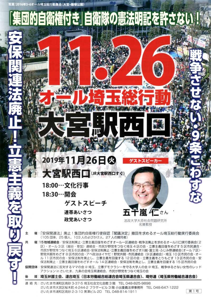 オール埼玉総行動 11月26日