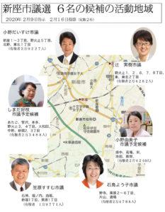 新座市議選 6名の候補の活動地域