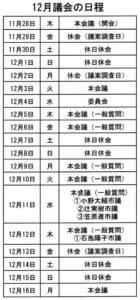 12月議会の日程