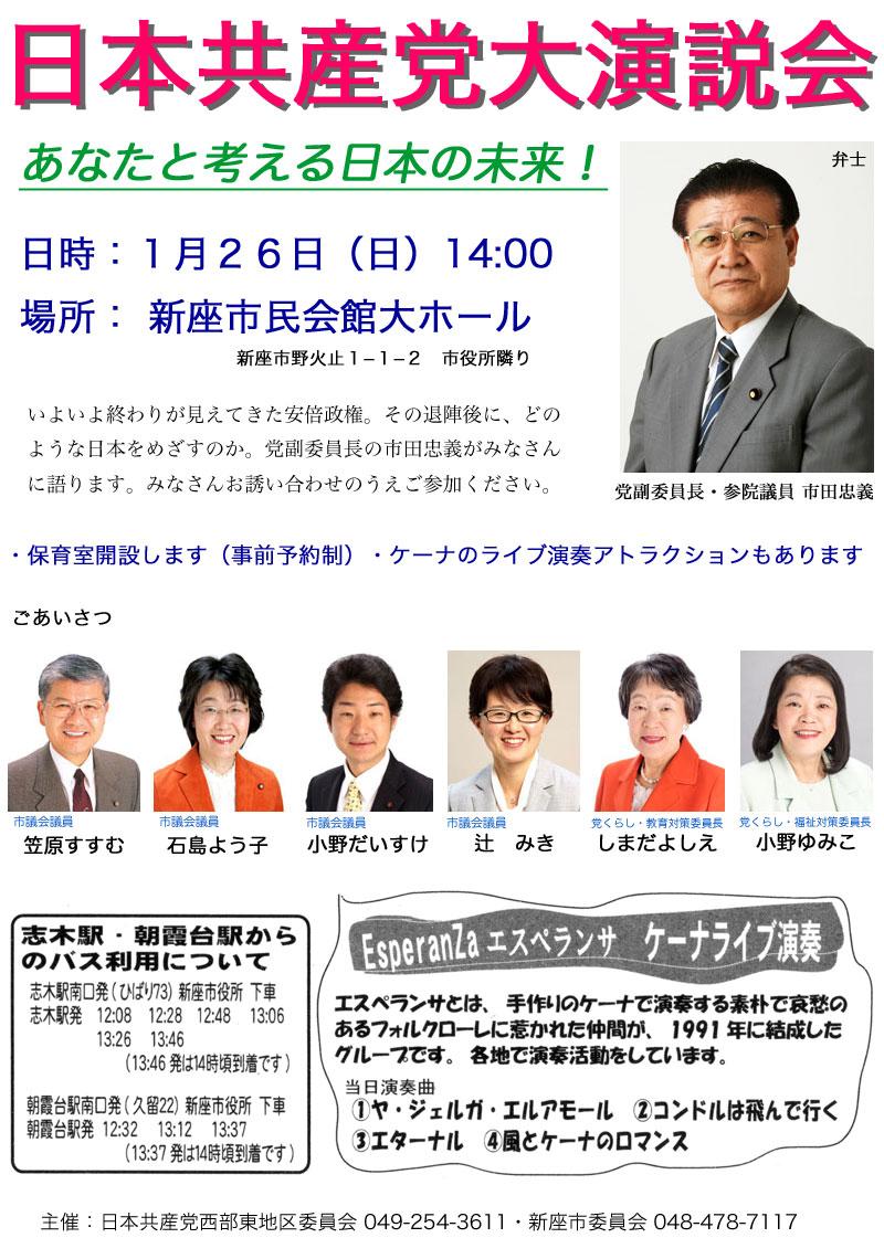 日本共産党大演説会 新座市民会館大ホール 1月26日(日)14時