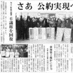 埼玉・新座市議選 6議席を回復(しんぶん赤旗)