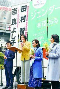 国際女性デーに、ジェンダー平等の社会へと訴える(左から)山添参院議員、田村副委員長、吉良参院議員、斉藤都議=8日、東京都千代田区