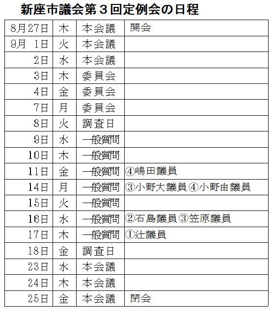 新座市議会第3回定例会の日程
