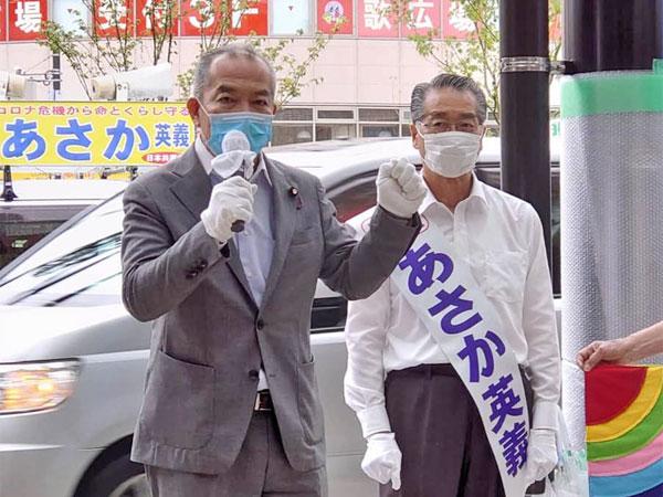 市長選初日、伊藤 岳 参議院議員の応援をうける あさか英義 候補(2020.6.28)