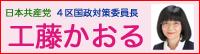 日本共産党 埼玉4区国政対策委員長 工藤かおる