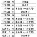 12月議会の日程(案)