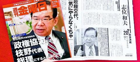 志位和夫委員長のインタビューを掲載した『週刊金曜日』2月19日号