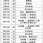 9月議会日程表