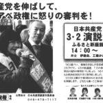 日本共産党演説会 3月2日 14時開会 ふるさと新座館