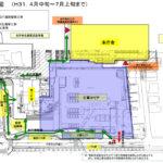 新庁舎建設 第2期工事仮設計画図
