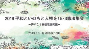 2019 5・3 憲法集会