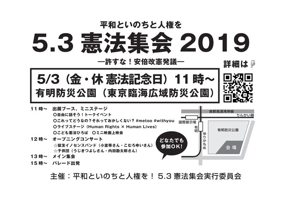 5・3 憲法集会 2019