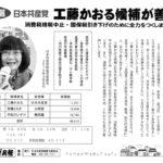 2019県議選結果(民報号外)