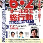 6・2 オール埼玉総行動