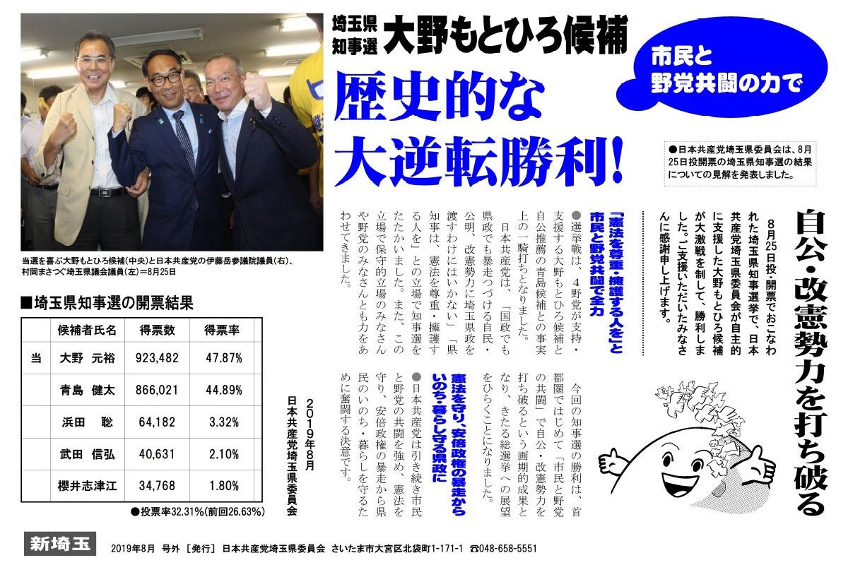 埼玉県知事選 大野もとひろ候補 歴史的な大逆転勝利!