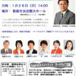 日本共産党大演説会 新座市民会館 1月26日(日)14時
