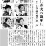 暮らし充実の新座に 埼玉6市議候補が第一声