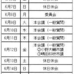 6月議会日程表
